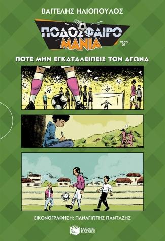 Ποδοσφαιρομανία: Ποτέ μην εγκαταλείπεις τον αγώνα