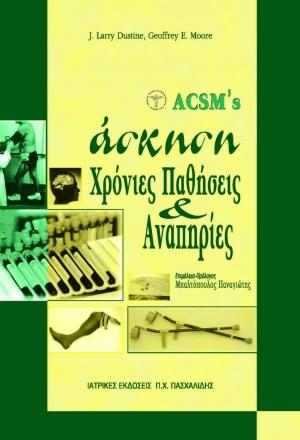 ACSM's άσκηση χρόνιες παθήσεις και αναπηρίες