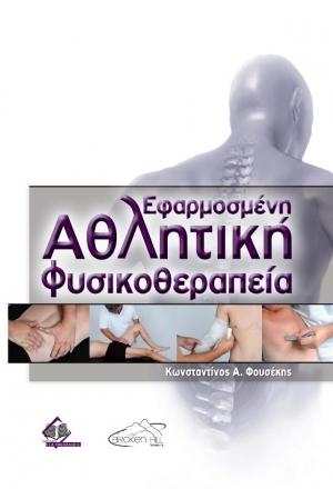 Εφαρμοσμένη αθλητική φυσικοθεραπεία