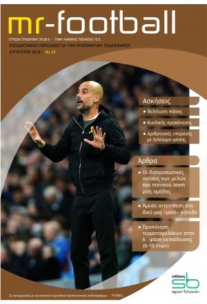 Περιοδικό προπονητικής ποδοσφαίρου mr-football_24