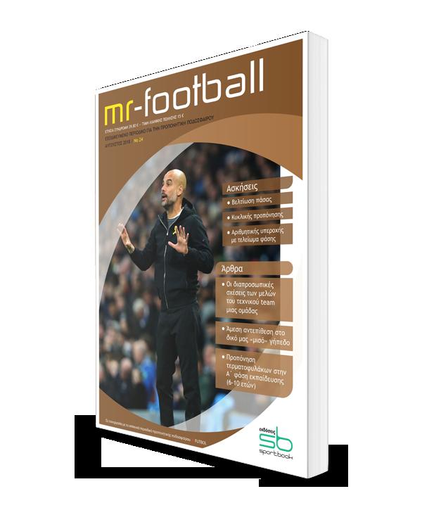 Ετήσια  συνδρομή mr football slider