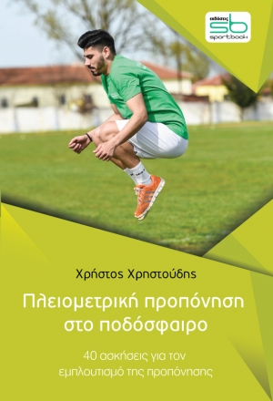 Πλειομετρική προπόνηση στο ποδόσφαιρο