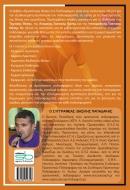 Proponisi-thesis-sto-podosfairo_backcover