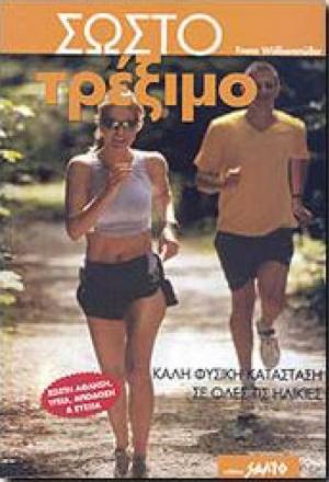 Σωστό τρέξιμο