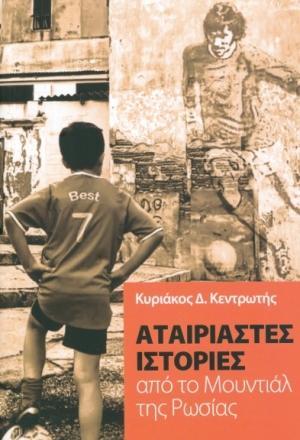 Αταίριαστες ιστορίες από το μουντιάλ της Ρωσίας