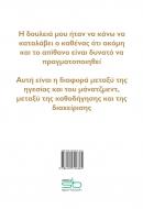 Igesia_backcover