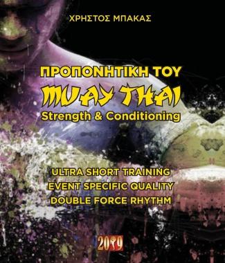 Προπονητική του muay thai