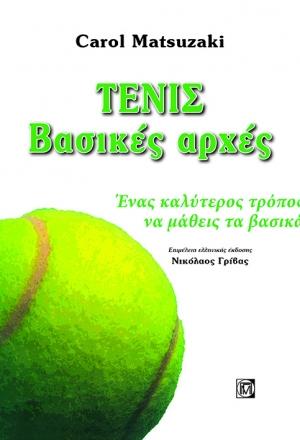 Τένις Βασικές αρχές