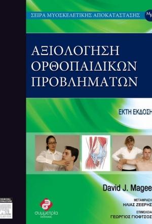 Αξιολόγηση Ορθοπαιδικών Προβλημάτων, 6η έκδοση