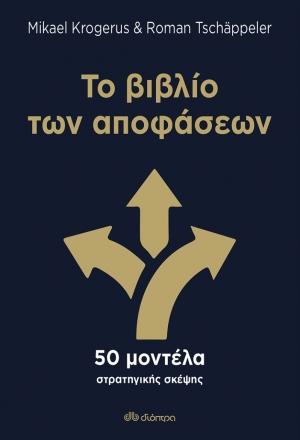 Το βιβλίο των αποφάσεων