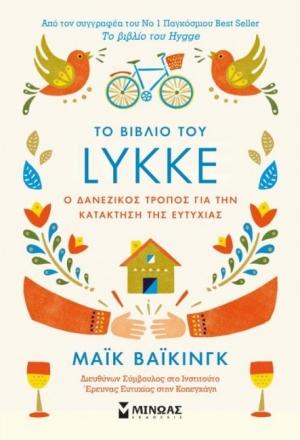 Το βιβλίο του Lykke