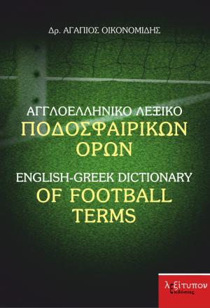 Αγγλοελληνικό Λεξικό Ποδοσφαιρικών Όρων