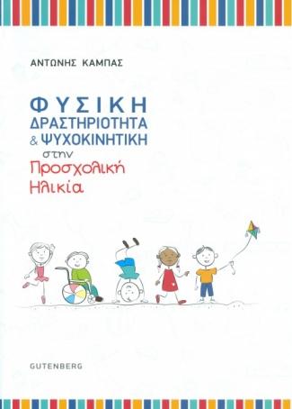 Φυσική δραστηριότητα και ψυχοκινητική στην προσχολική ηλικία