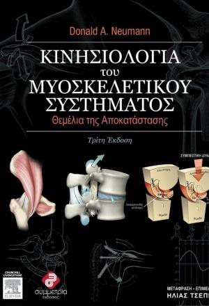 Κινησιολογία του Μυοσκελετικού Συστήματος