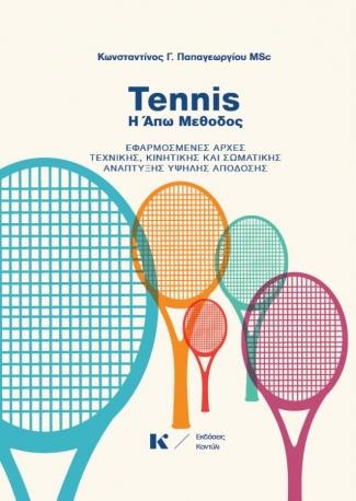 Tennis: η Άπω Μέθοδος