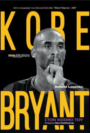 Kobe Bryant - Στον κόσμο του