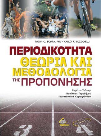 Περιοδικότητα - Θεωρία και Μεθοδολογία της Προπόνησης