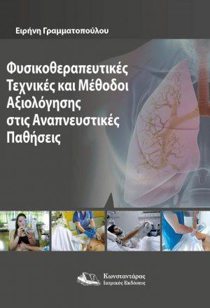 Φυσικοθεραπευτικές τεχνικές και μέθοδοι αξιολόγησης στις αναπνευστικές παθήσεις