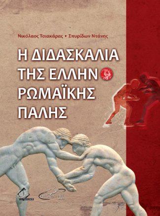 Η διδασκαλία της ελληνορωμαϊκής πάλης