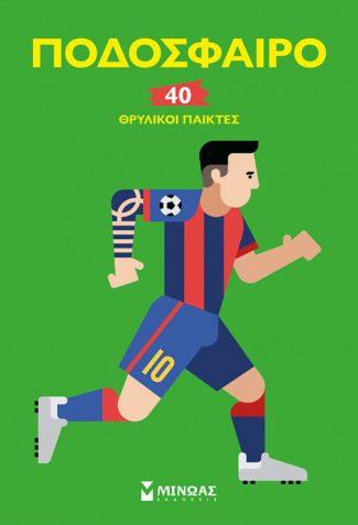 Ποδόσφαιρο 40 θρυλικοί παίκτες