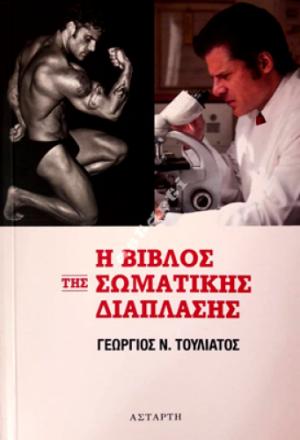 Η βίβλος της σωματικής διάπλασης