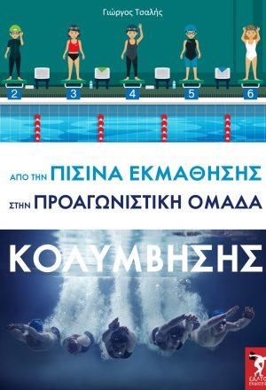 Από την πισίνα εκμάθησης στην προαγωνιστική κολύμβηση