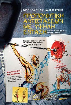 Μοντέρνα Τέχνη και Προπόνηση - Προπονητική αντιστάσεων με υψηλή ένταση