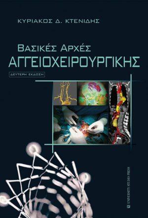 Βασικές αρχές αγγειοχειρουργικής (2η έκδοση)