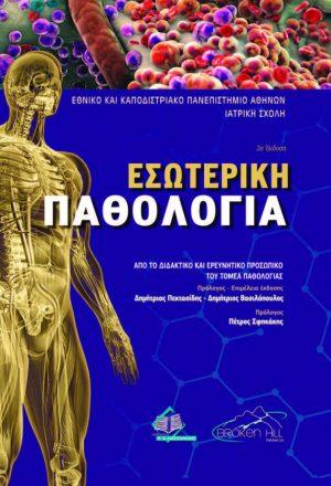 Εσωτερική Παθολογία (3η έκδοση)