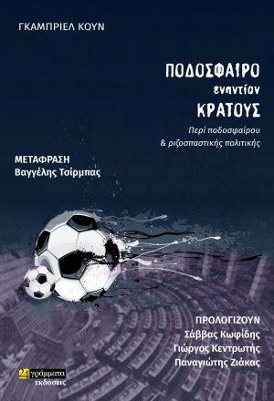 Ποδόσφαιρο εναντίον Κράτους