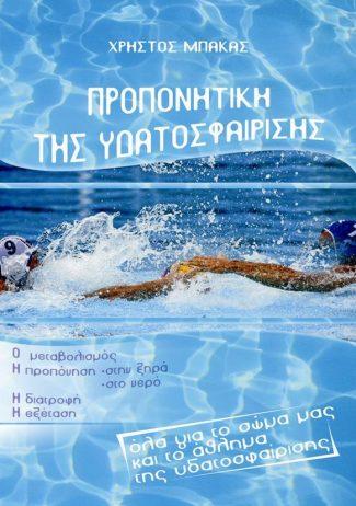 Προπονητική της υδατοσφαίρισης