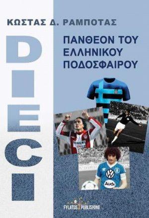 Dieci – Πάνθεον του ελληνικού ποδοσφαίρου