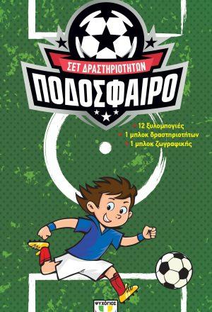 Ποδόσφαιρο - Σετ δραστηριοτήτων