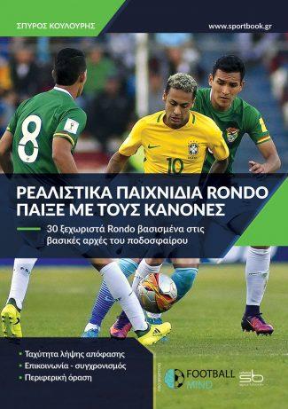 Ρεαλιστικά παιχνίδια Rondo