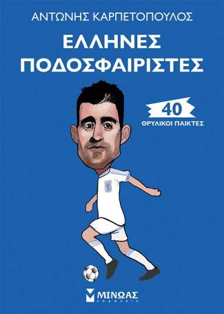 Έλληνες ποδοσφαιριστές: 40 θρυλικοί παίκτες