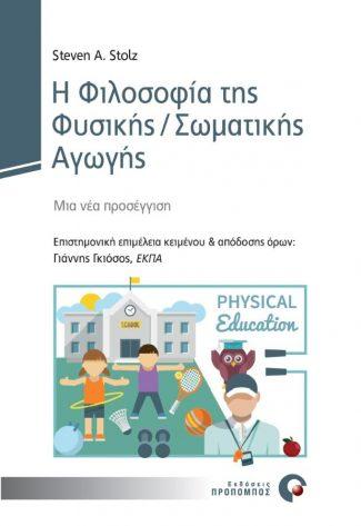 Η Φιλοσοφία της Φυσικής / Σωματικής Αγωγής