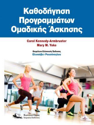 Καθοδήγηση προγραμμάτων ομαδικής άσκησης