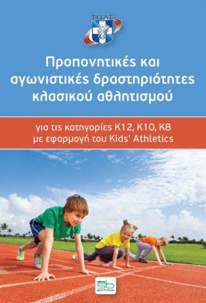 Προπονητικές και αγωνιστικές δραστηριότητες κλασικού αθλητισμού