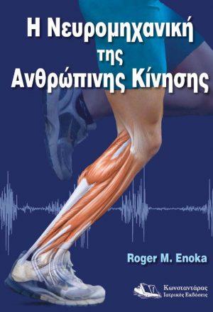 Η νευρομηχανική της ανθρώπινης κίνησης