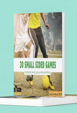 30 Αγωνιστικά Παιχνίδια για προπόνηση τακτικής, τεχνικής και φυσικής κατάστασης στο ποδόσφαιρο