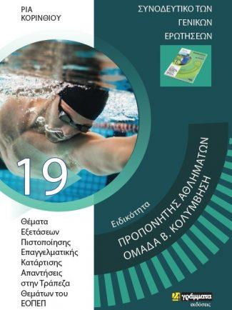 Προπονητής Αθλημάτων Ομάδα Β. Κολύμβηση