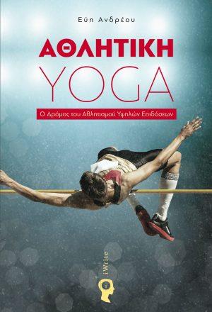 Αθλητική Yoga