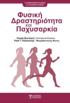 Φυσική δραστηριότητα και παχυσαρκία