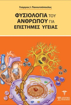 Φυσιολογία του ανθρώπου για επιστήμες υγείας