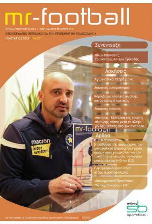Mr football τεύχος 27