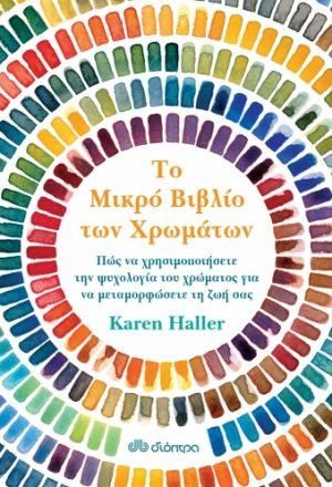 Το μικρό βιβλίο των χρωμάτων
