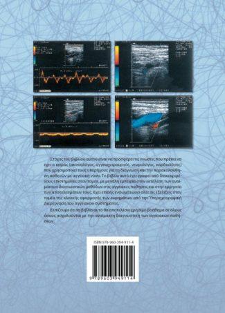 Υπερηχογραφική διερεύνηση των αγγειακών παθήσεων (1η εκδ.)