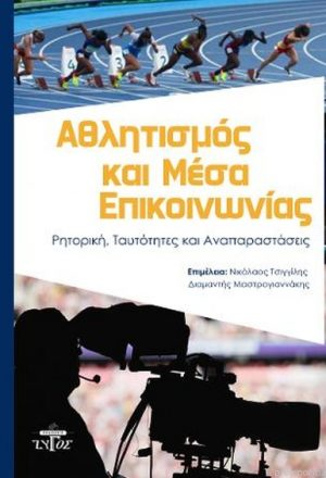 Αθλητισμός και μέσα επικοινωνίας