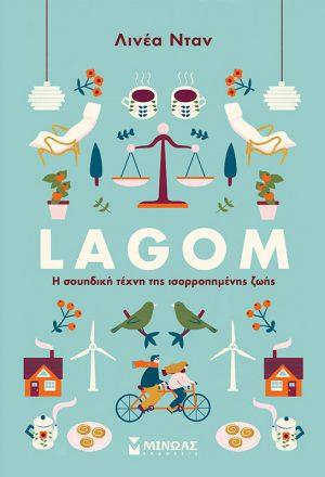 Lagom, Η σουηδική τέχνη της ισορροπημένης ζωής
