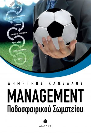 Management ποδοσφαιρικού σωματείου